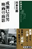 成瀬巳喜男 映画の面影 (新潮選書)