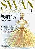 SWAN MAGAZINE Vol.14(2009冬号) (14)