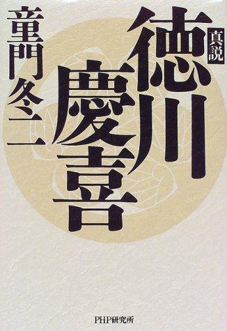 真説徳川慶喜