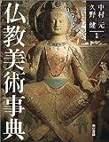 仏教美術事典