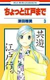 ちょっと江戸まで 3 (花とゆめコミックス)