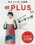 OZ plus(オズプラス) 2016年 11 月号 [雑誌]