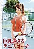 巨乳過ぎるテニスコーチ [DVD]