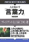 人を動かす「言葉力」―プレジデント名言録「200」選 (PRESIDENT BOOKS)