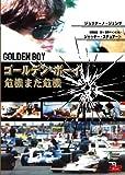 ゴールデン・ボーイ[DVD]