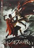 オリンポスの戦い[DVD]