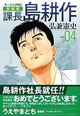 新装版 課長 島耕作 04 (モーニングKC)