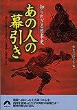 知られざる日本史 あの人の「幕引き」 (青春文庫)