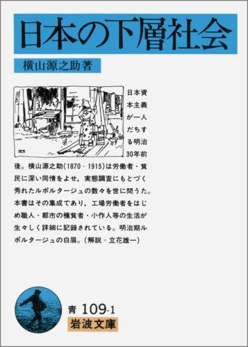 日本の下層社会