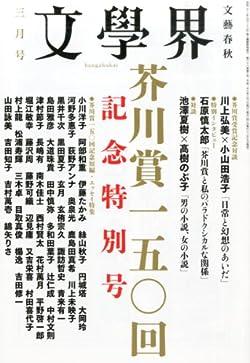 文学界 2014年 03月号 [雑誌]