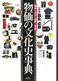 物価の文化史事典―明治/大正/昭和/平成