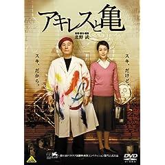 �A�L���X�ƋT [DVD]