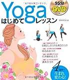 DVD付 YOGA はじめてレッスン