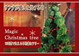 マジック クリスマスツリー