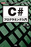 C#プログラミング入門