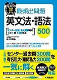 短期で攻める最頻出問題英文法・語法500