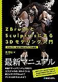 ZBrushとSculptrisによる3Dモデリング入門―スカルプト・粘土で始めるデジタル造形