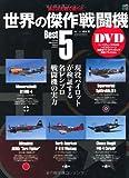 世界の傑作戦闘機 BEST5 (エイムック 1919)