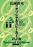 長岡鉄男のオリジナルスピーカー設計術 図面集1 Special Edition