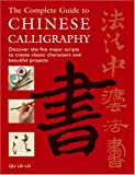 The Complete Guide to Chinese Calligraphy
