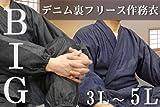 BIGデニム裏フリース作務衣 当店オリジナル 濃紺/黒 3L~5L