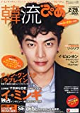 韓流ぴあ 2012年 2/29号
