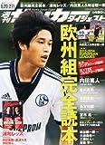 サッカーダイジェスト 2013年 8/27号 [雑誌]