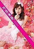 月刊 熱帯魚 [DVD]