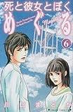 死と彼女とぼく めぐる(6)<完> (KC KISS)