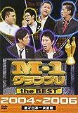 M-1 グランプリ the BEST 2004~2006 [DVD]