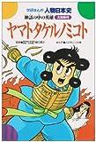 ヤマトタケルノミコト―神話の中の英雄 (学研まんが人物日本史 大和時代)