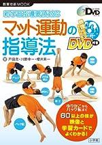 新学習指導要領対応 マット運動の指導法 DVD付き (教育技術MOOK よくわかるDVDシリーズ)
