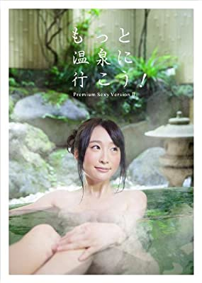 もっと温泉に行こう!~PREMIUM SEXY VERSIONII~BD-BOX(Blu-ray Disc)