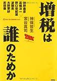 消費税増税をすれば社会保障と財政規律を保てるか3:日本の一般会計の歳出入と社会保障費の増大
