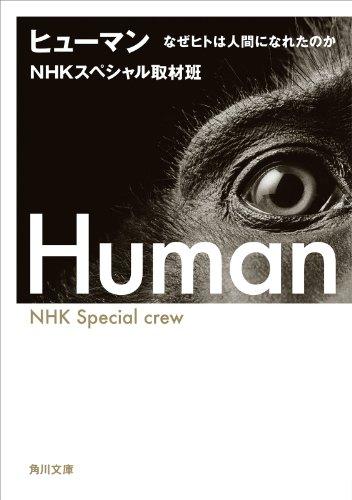 ヒューマン なぜヒトは人間になれたのか (角川文庫)