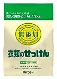 ミヨシ 無添加衣類のせっけん 粉1.2kg