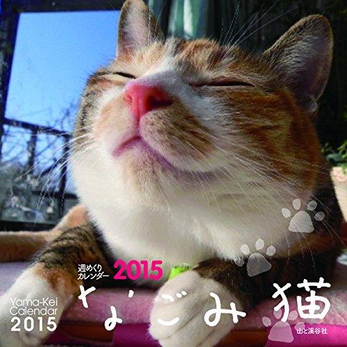 カレンダー2015 週めくりカレンダーなごみ猫 (ヤマケイカレンダー2015)