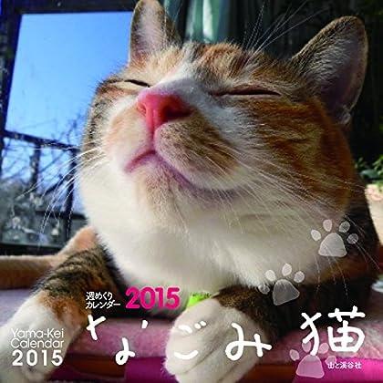 ��������2015 ����ꥫ�������ʤ���ǭ (��ޥ�����������2015)