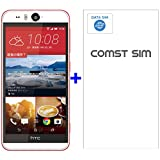 HTC Desire Eye レッド+COMST DATA プリペイドSIMパッケージ DESIRE-EYE-RD-COMST