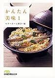 かんたん美味1(日経ビジネス人文庫)