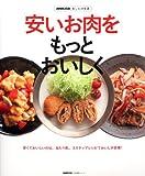 NHK出版 あしたの生活 安いお肉をもっとおいしく (生活実用シリーズ)