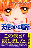 天使のいる場所 Dr.ぴよこの研修ノート(1) (デザートコミックス)