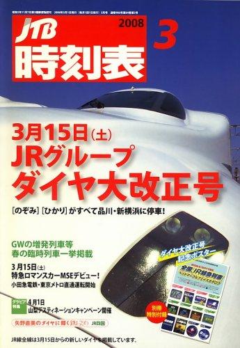 JTB時刻表 2008年 03月号 [雑誌]