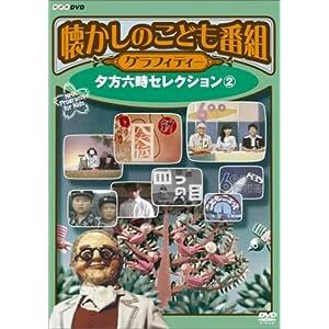 懐かしのこども番組グラフィティー ~夕方六時セレクション2~ [DVD]