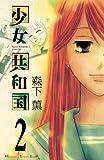 少女共和国(2) (講談社コミックスキス)