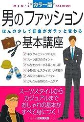 男のファッション基本講座―ほんの少しで印象がガラッと変わる