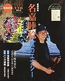 版画芸術 (116) 名嘉睦稔 風のエナジー