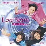 ドラマ「Love Storm~狂愛龍捲風~」日本版サウンドトラック(DVD付)
