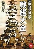 帝国海軍戦艦大全 (学研M文庫)