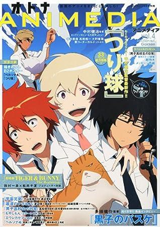 オトナ ANIMEDIA (アニメディア) vol.4 2012年 05月号 [雑誌]